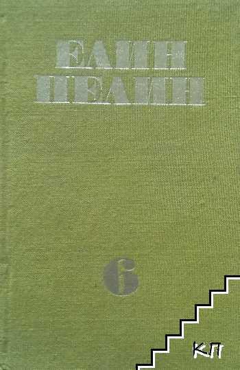 Съчинения в шест тома. Том 1-6 (Допълнителна снимка 3)