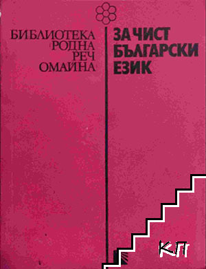 За чист български език