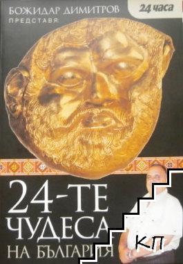 24-те чудеса на България
