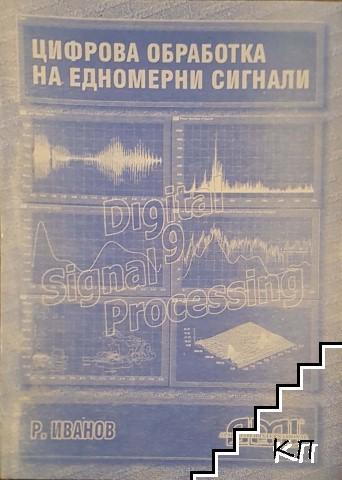 Цифрова обработка на едномерни сигнали