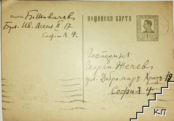 Пощенска карта от писателя Борис Шивачев до Г. Жечев издател