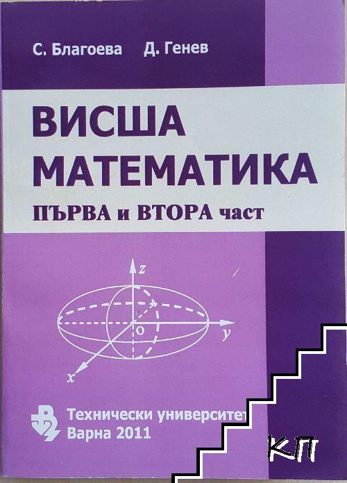 Висша математика. Част 1-2