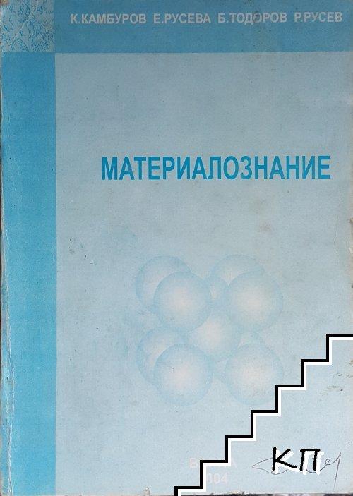 Материалознание