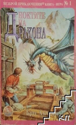 Ноктите на Дракона