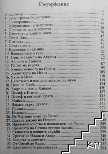 Патриарси и пророци (Допълнителна снимка 1)