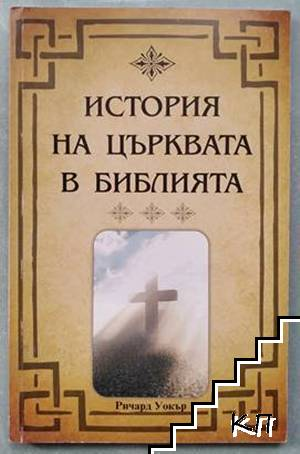 История на църквата в Библията