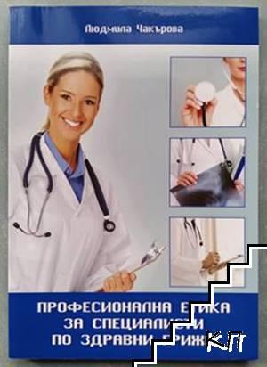 Професионална етика за специалисти по здравни грижи