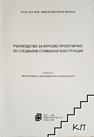 Ръководство за курсово проектиране по специални стоманени конструкции. Свитък 1