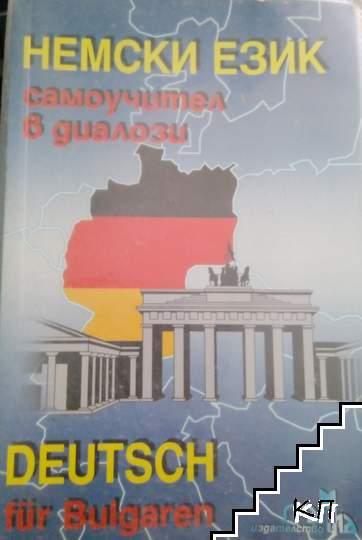 Немски език - самоучител в диалози / Deutsch für Bulgaren