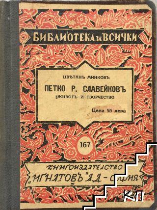 Петко Р. Славейковъ - животъ и творчество