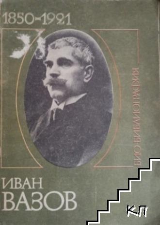 Иван Вазов. Биобиблиография. Том 1