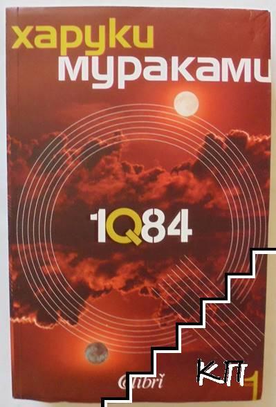 1Q84. Книга 1