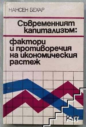 Съвременният капитализъм: Фактори и противоречия на икономическия растеж