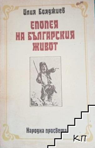 Епопея на българския живот
