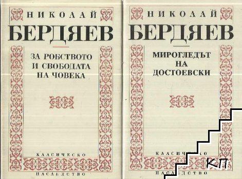 За робството и свободата на човека / Мирогледът на Достоевски