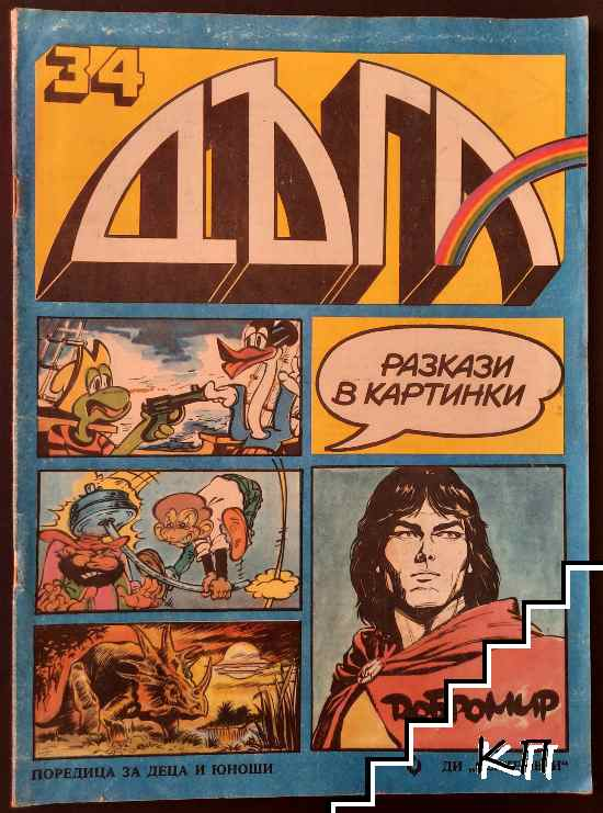 Дъга. Разкази в картинки. Бр. 34 / 1989