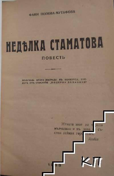 Недялка Стаматова (Допълнителна снимка 1)