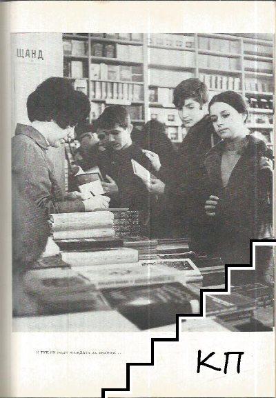 Култура и изкуство в социалистическа България (Допълнителна снимка 2)
