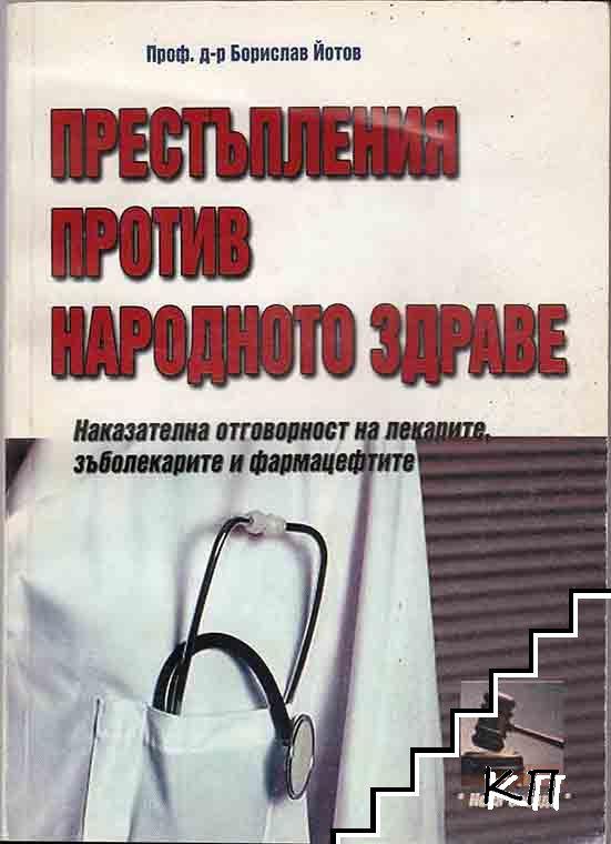 Престъпления против народното здраве