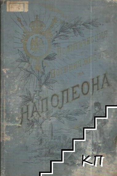 Политическия и военния животъ на Наполеона. Часть 3
