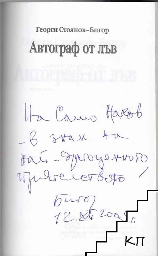 Автограф от лъв (Допълнителна снимка 1)