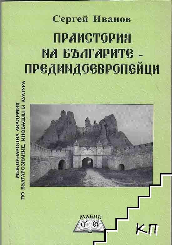 Праистория на българите - предииндоевропейци