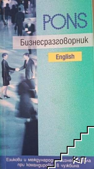 PONS. Бизнесразговорник: English