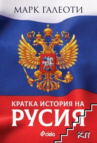 Кратка история на Русия