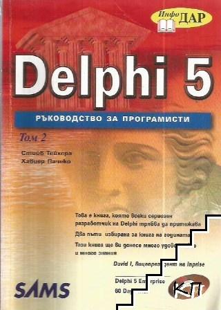Delphi 5. Том 2