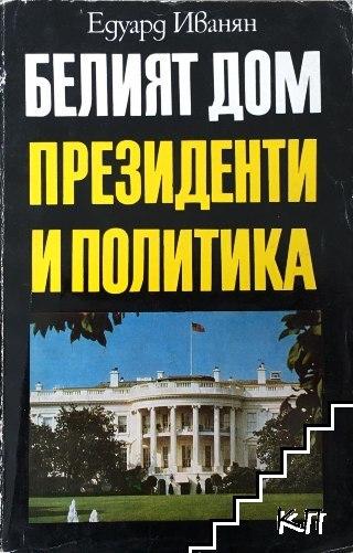 Белият дом. Президенти и политика