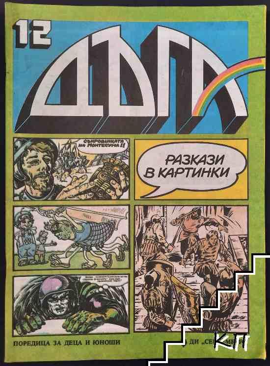 Дъга. Разкази в картинки. Бр. 12 / 1983