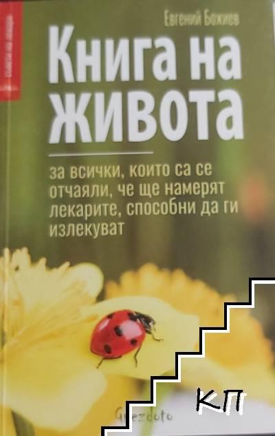 Книга на живота