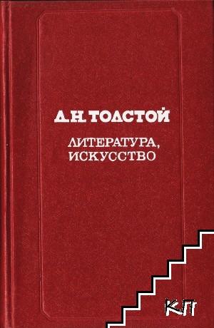 Литература, искусство