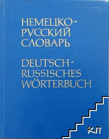 Немецко-русский словарь / Deutsch-russisches wörterbuch