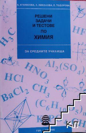 Решени задачи и тестове по химия за средните училища