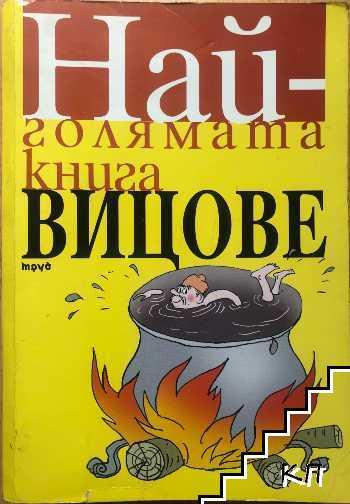 Най-голямата книга с вицове