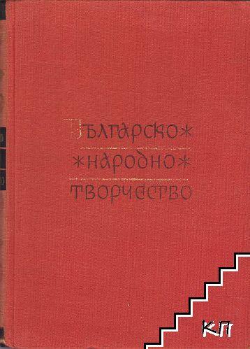 Българско народно творчество в дванадесет тома. Том 5: Обредни песни
