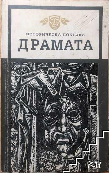 Историческа поетика: Драмата