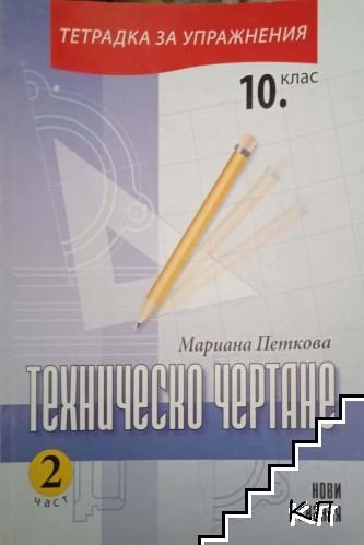 Техническо чертане за 10. клас. Тетрадка 2