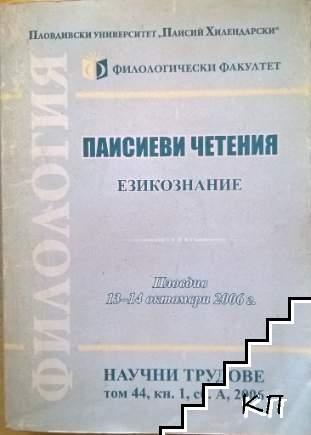 Паисиеви четения 2006