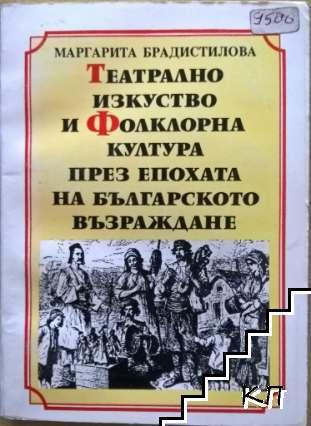 Театрално изкуство и фолклорна култура през епохата на Българското възраждане