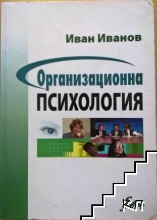 Организационна психология