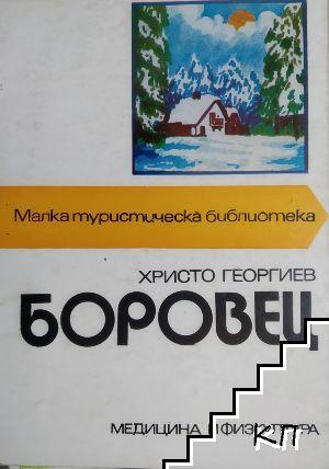 Боровец