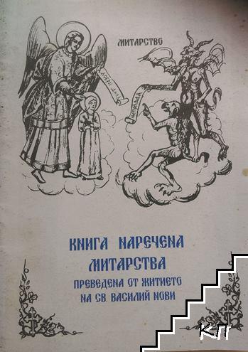 Книга наречена Митарства