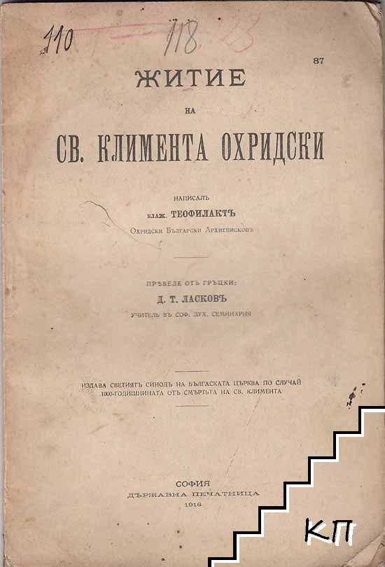 Житие на Св. Климента Охридски