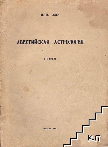 Авестийская астрология