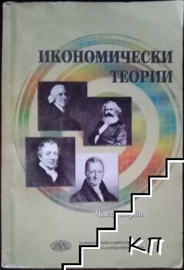 Икономически теории. Част 1