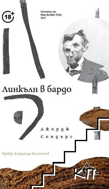 Линкълн в бардо