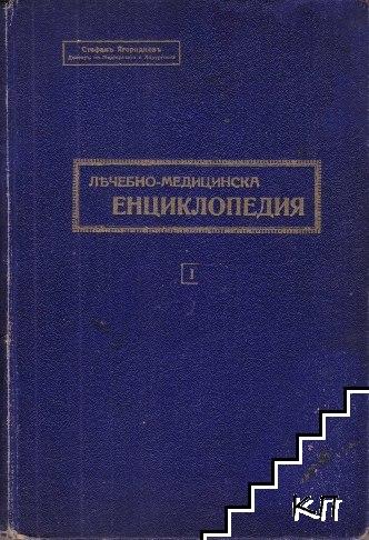 Лечебно-медицинска енциклопедия