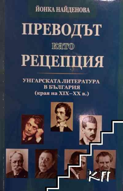 Преводът като рецепция: Унгарската литература в България (края на XIX-XX в.)